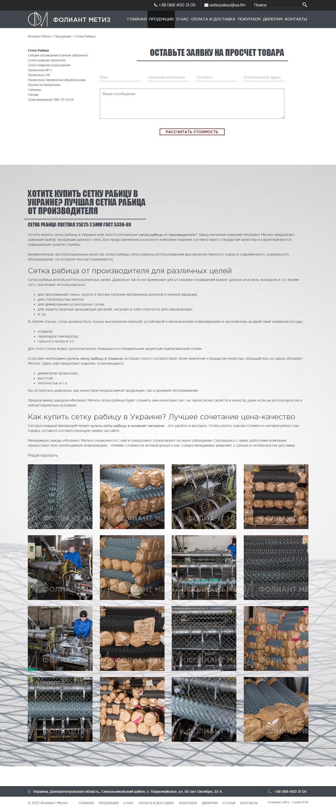 production-foliant-metiz.com.ua_setka-rabitsa_