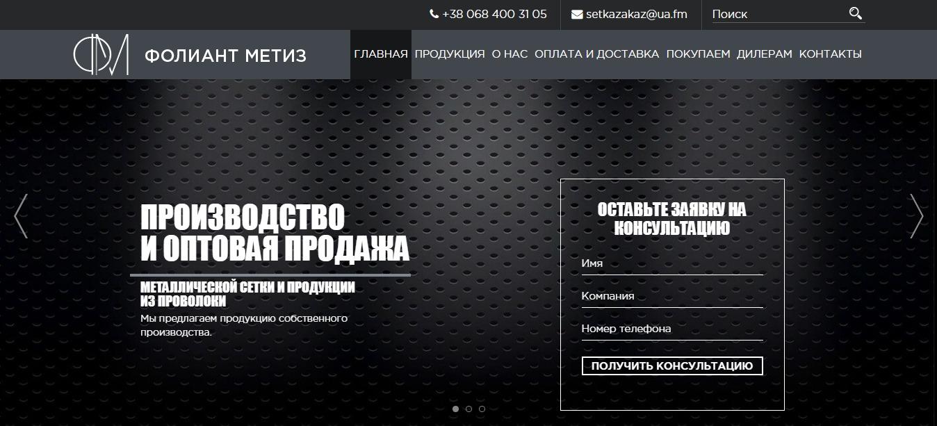 Сайт для компании «Фолиант-Метиз»