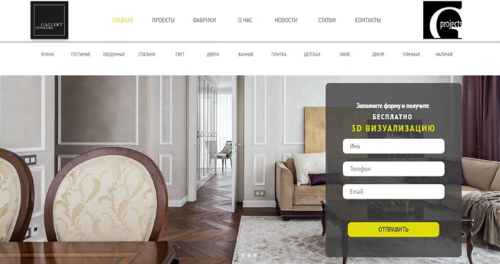 Сайт-каталог для компании «GALLERY interiors»