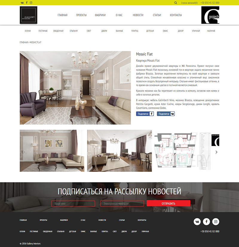 05__ingallery.com.ua_projects_mosaic-flat_