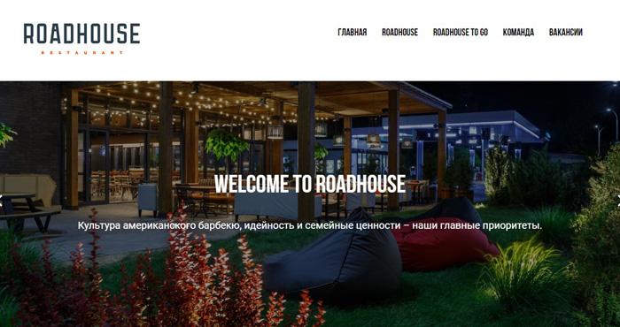 Сайт для ресторана американского барбекю ROADHOUSE