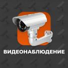 Видеонаблюдение. Protect