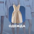 Одежда.Style