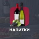 Напитки.Retail
