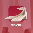Обувь.Style