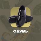 Обувь.Shoes